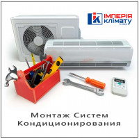Монтаж кондиционера производительностью 7000 - 12000 Btu